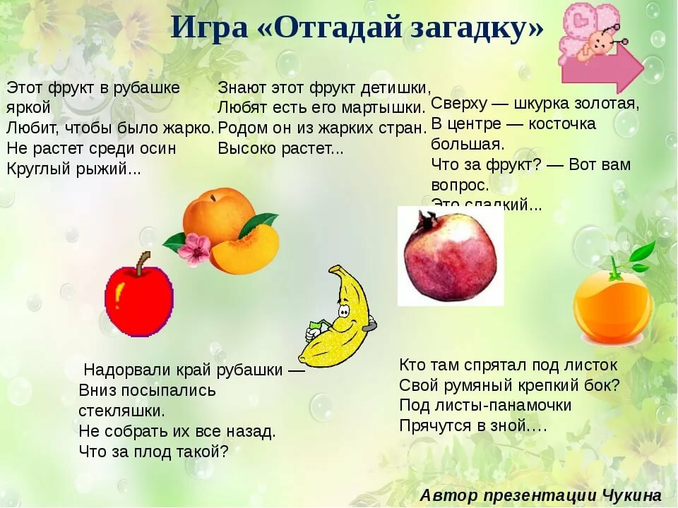 отклонения фрукты картинки сочинение пишут