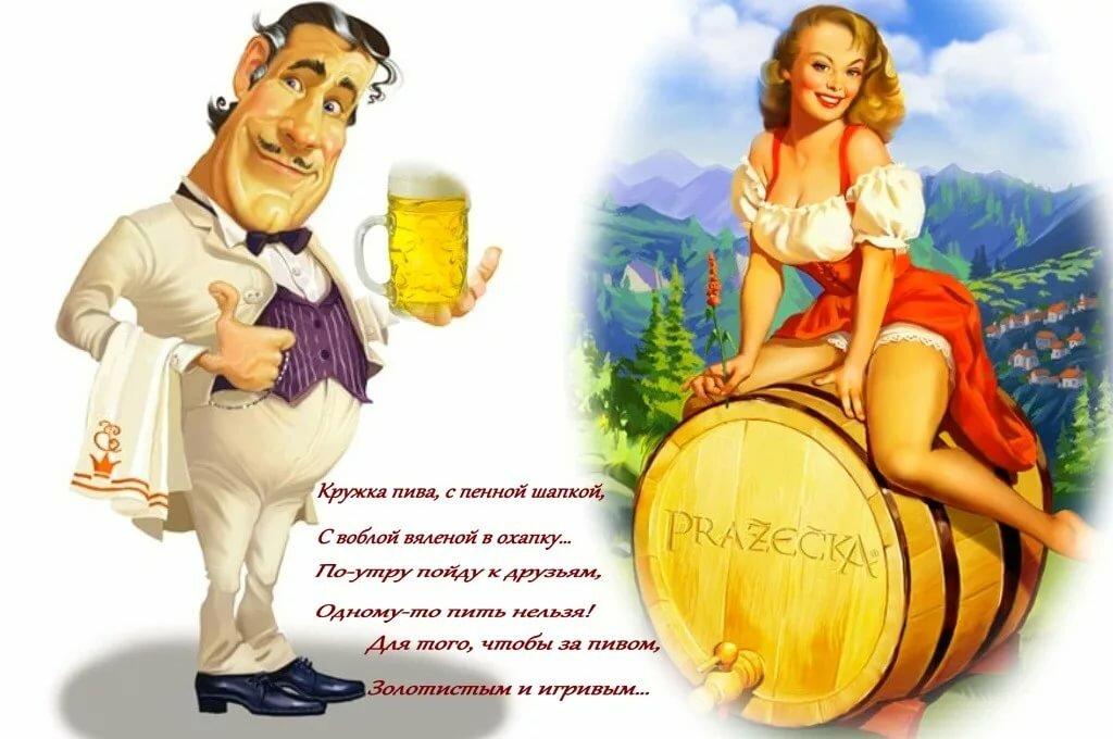 Картинки с прикольными надписями про пиво