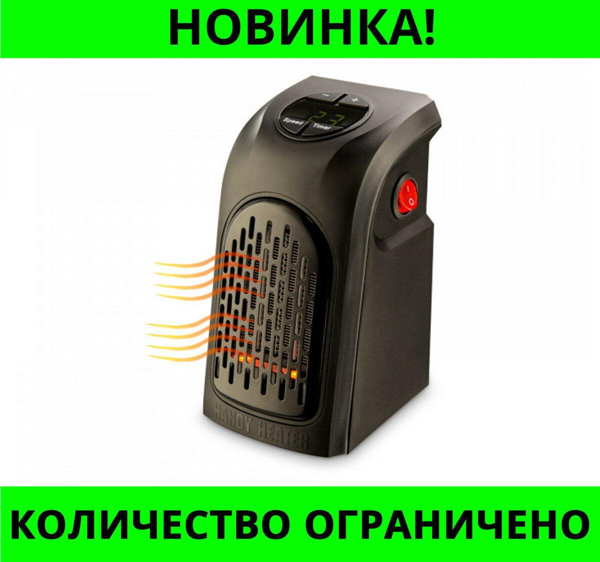 Компактный и мощный обогреватель Handy Heater в Усть-Каменогорске