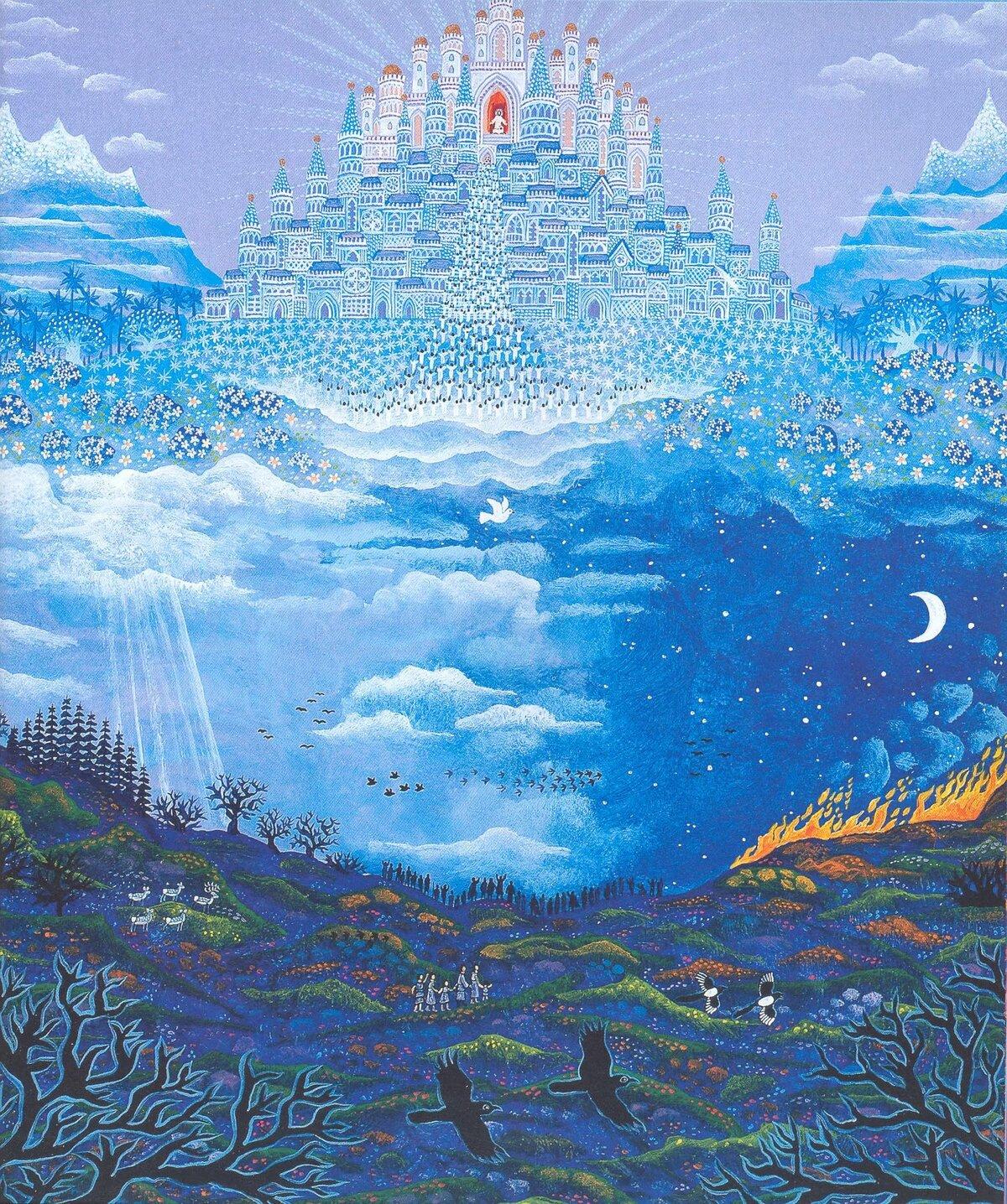 Небесный город картинка для детей