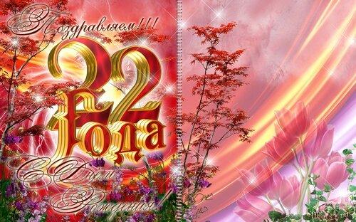 Поздравления к 22 летию девушке