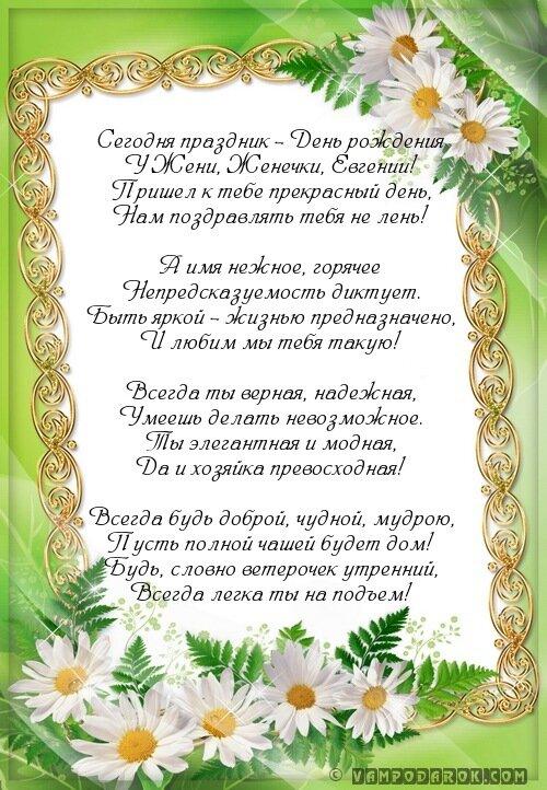 Поздравления с днем рождения евгения стихи
