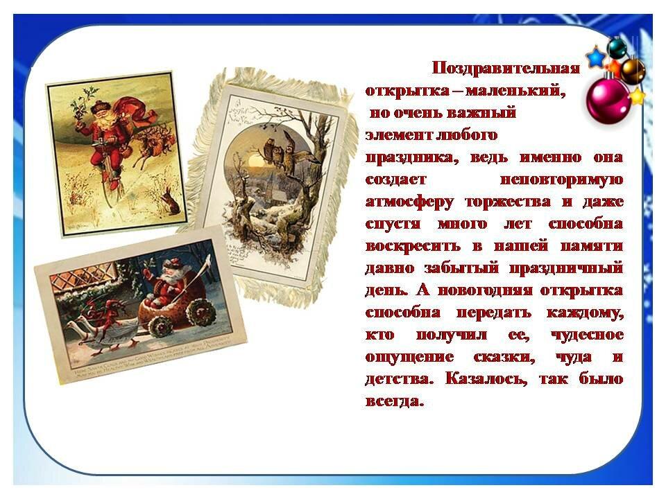 Проект про историю открытки