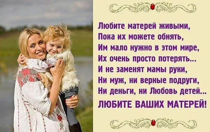 О любви матери к дочери в картинках