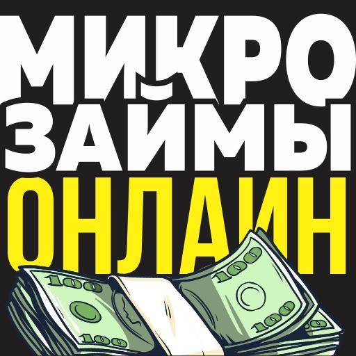 Микрозаймы на яндекс деньги без отказов