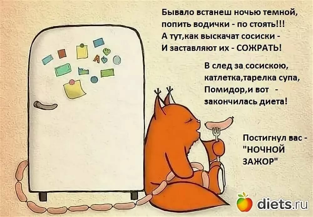 Диета картинки смешные, открытка
