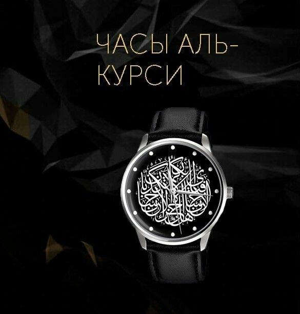 Часы Аль-курси в Рыбинске
