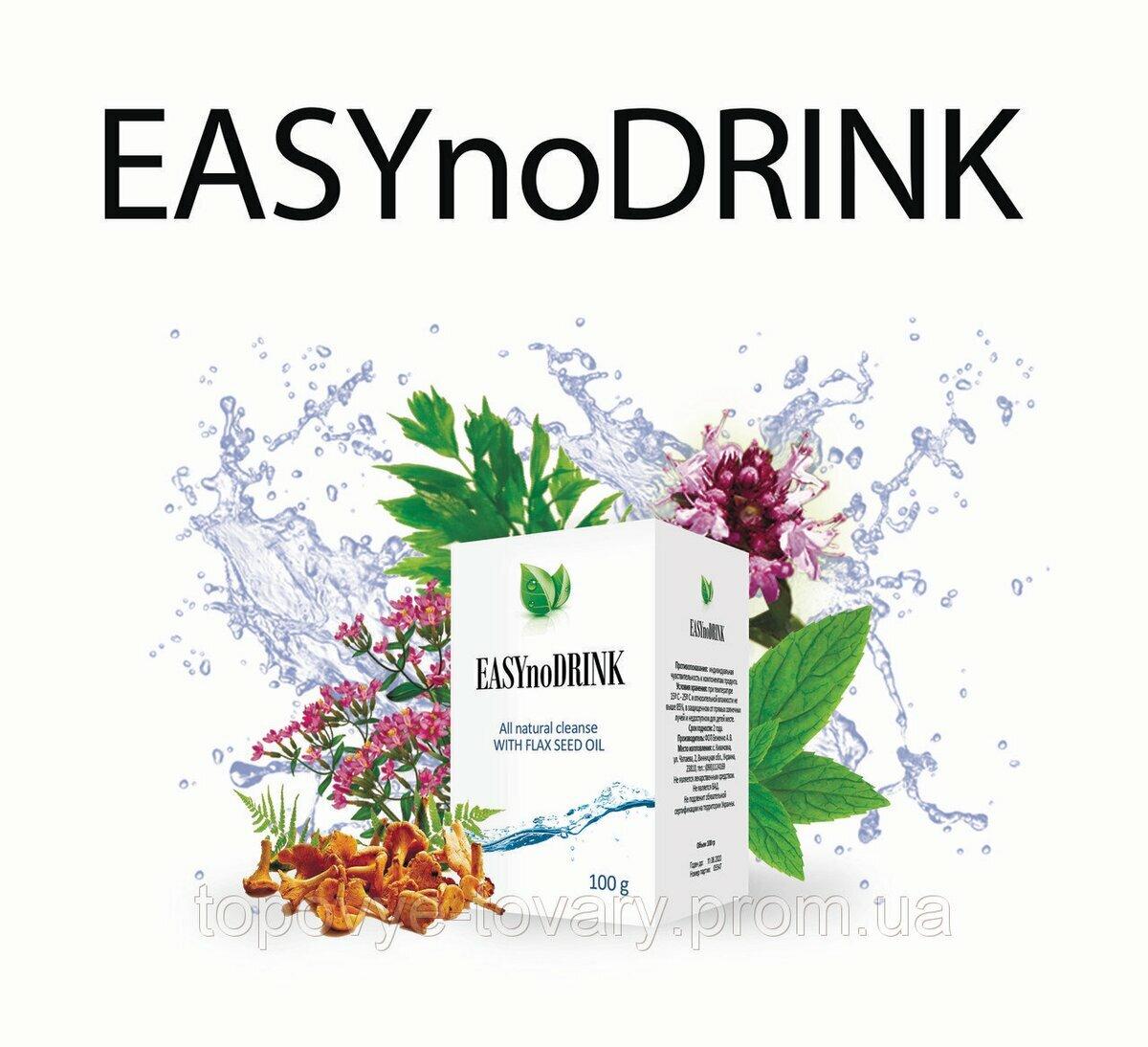 EASYnoDRINK концентрат от алкоголизма в Северодвинске