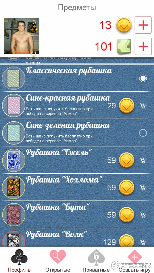 играть бесплатно карты в 101 онлайн