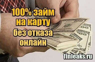 100 процентный кредит без отказа