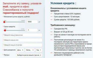 Городской кредит онлайн заявка взять кредит 10000 онлайн на карту