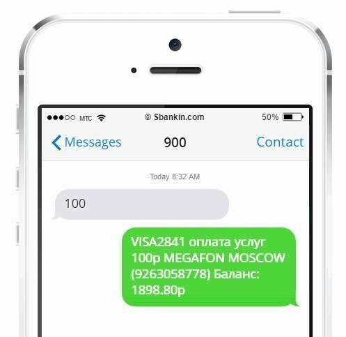 Как перевести деньги с теле2 на карту сбербанка без комиссии через смс 900 подробно