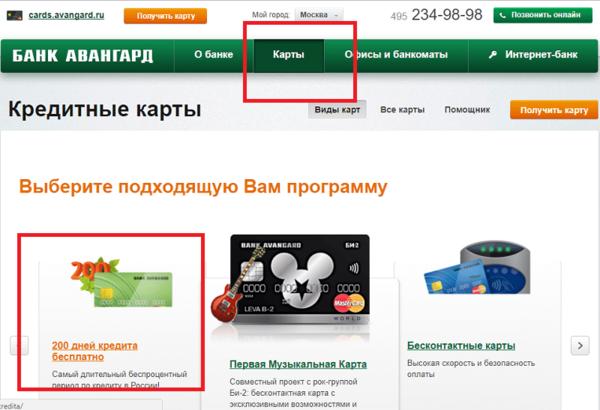 подать заявку на кредит в альфа банк онлайн заявка на кредитную карту оформить