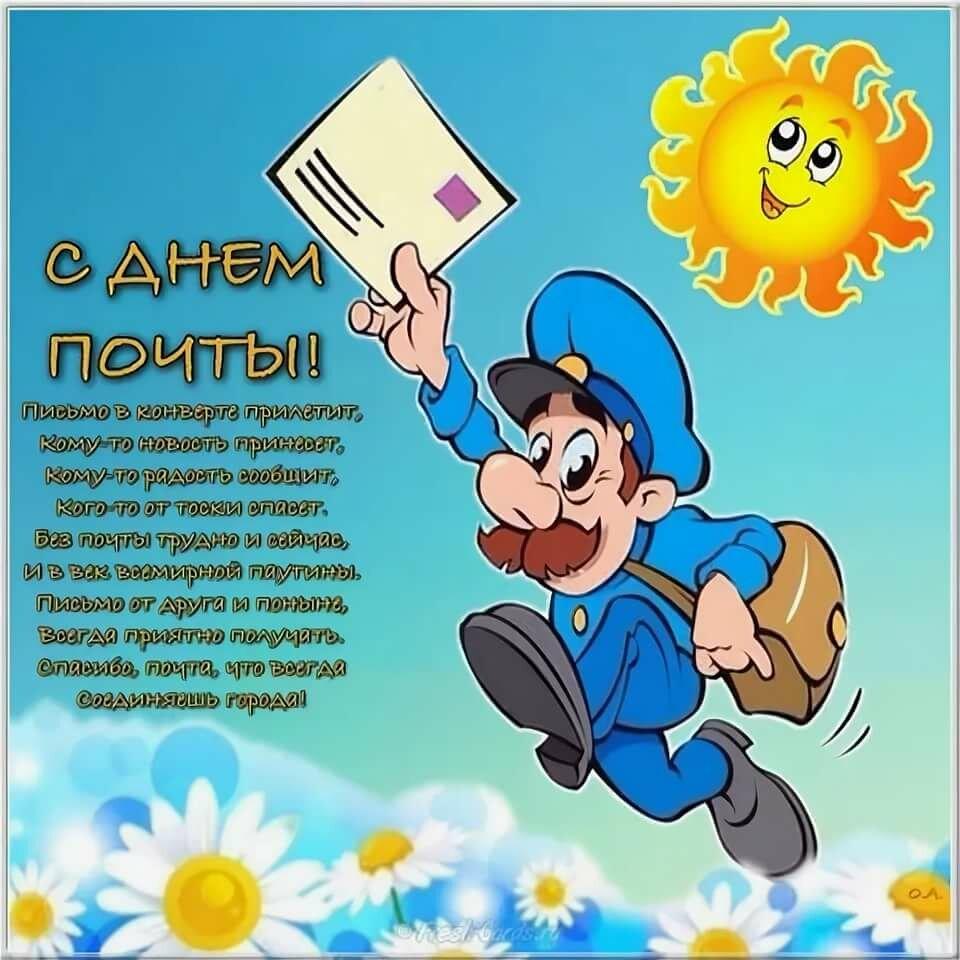 поздравления с днем российской почты коллегам картинки компании она