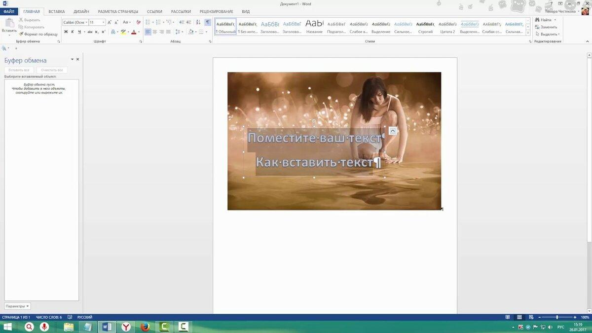 Как написать текст на картинки в ворде