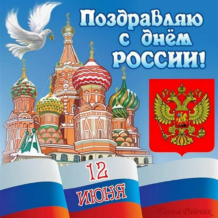 Бендером выше, открытки к праздникам день россии