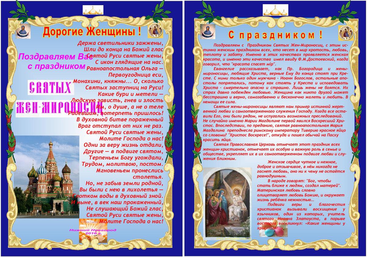 Поздравления к празднику жены мироносицы