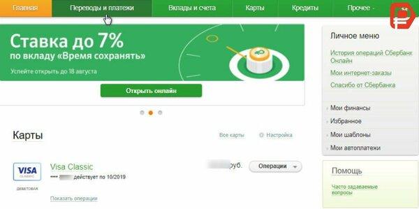 оплата кредитной карты отп банка через интернет с карты сбербанка