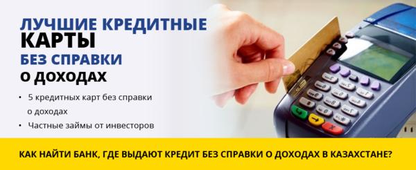 бинбанк подать заявку на кредит наличными онлайн