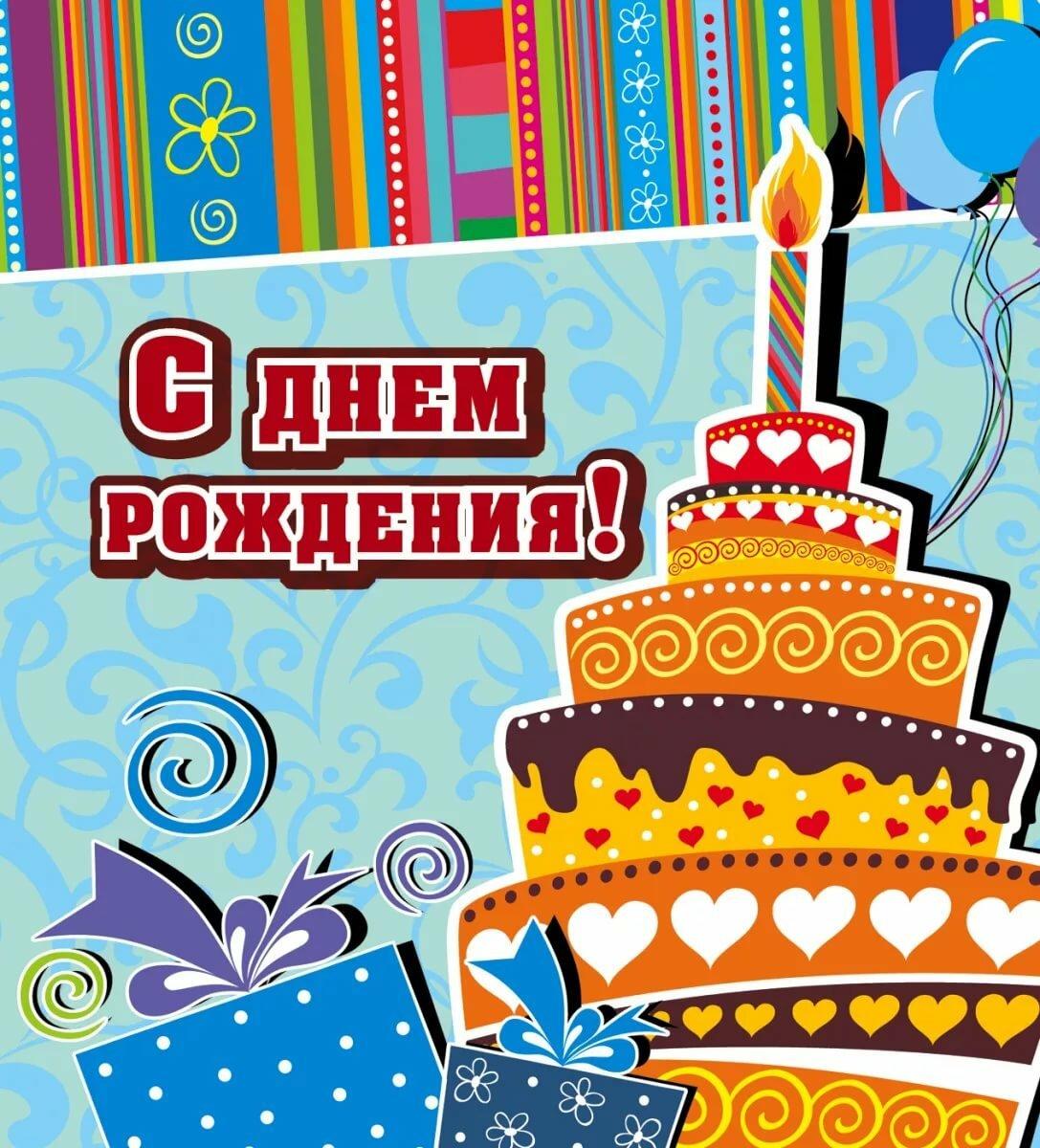 рисунок для открытки с днем рождения мужчине