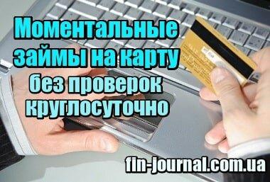 кредит на карту сбербанка онлайн срочно без отказа от сбербанка от 20 лет