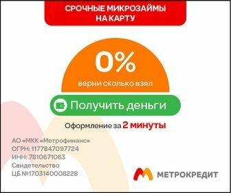 микрозайм на карту сбербанка онлайн без процентов первый