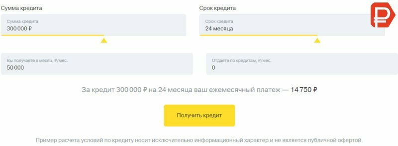 100000 кредит