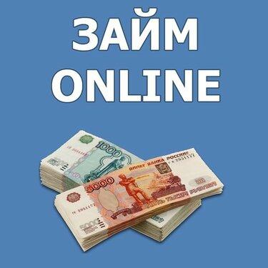 Деньги на карту без отказа и звонков срочно онлайн не