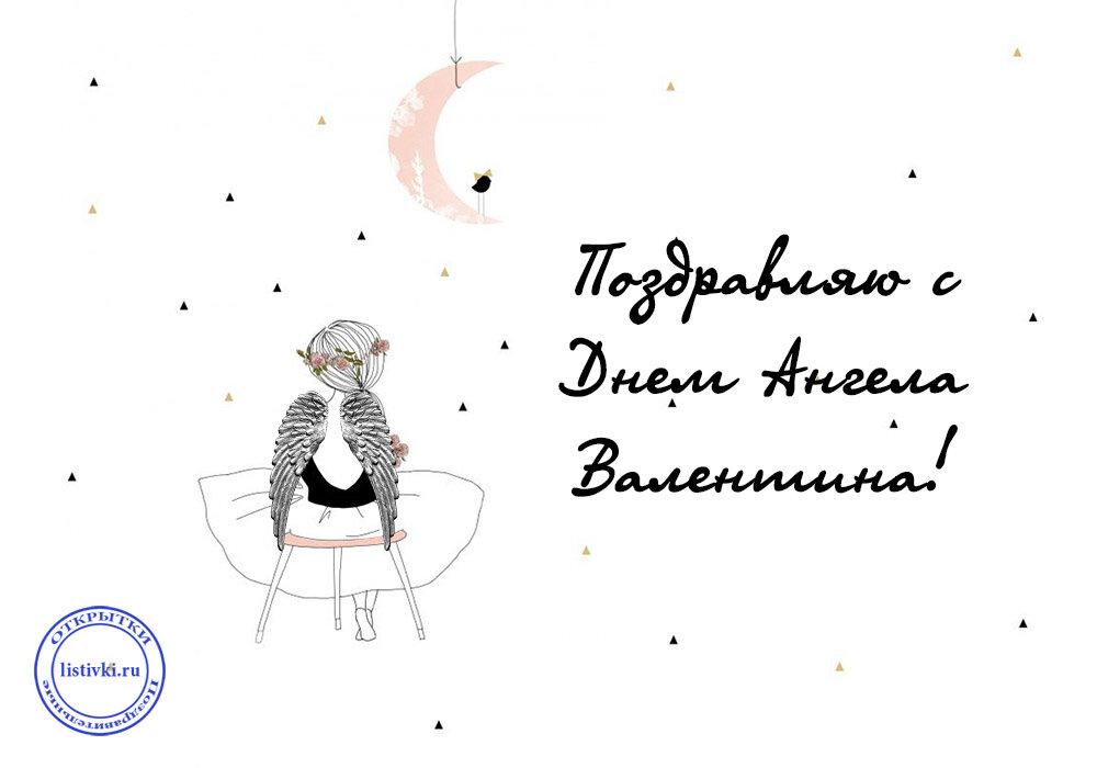 Валентин именины открытка, днем рождения