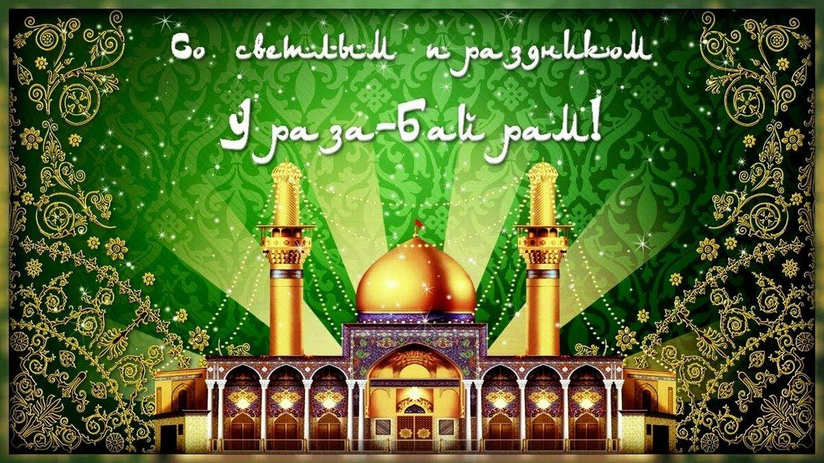 Открытка марта, открытки с праздником рамазаном