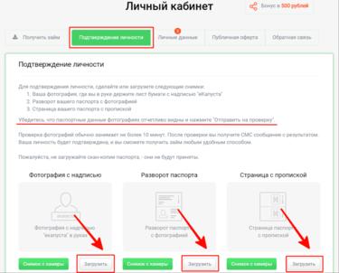 займ без подтверждения номера телефонаok ru кредит