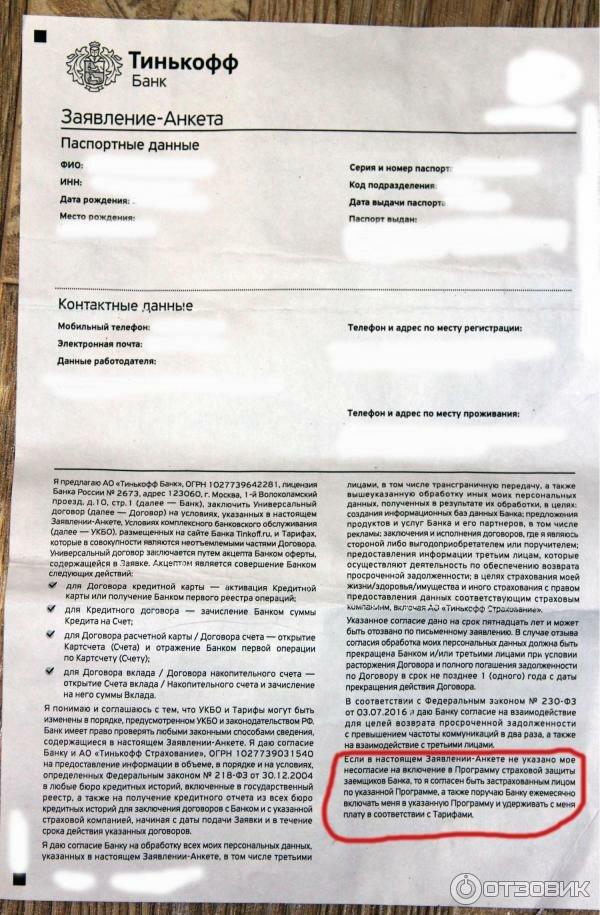 кредитный договор тинькофф банка