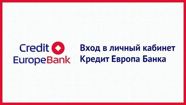 По телефонам Центра Клиентской Поддержки Кредит Европа Банка.