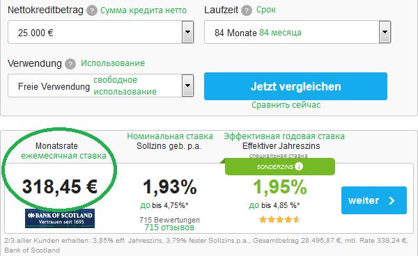 Газпром кредит калькулятор онлайн сбербанк получить кредит наличными какие документы нужны