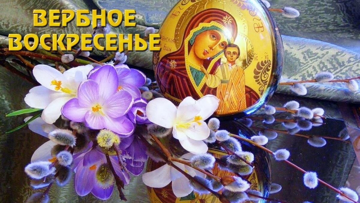 Днем рождения, картинки к пасхе и вербному воскресенью