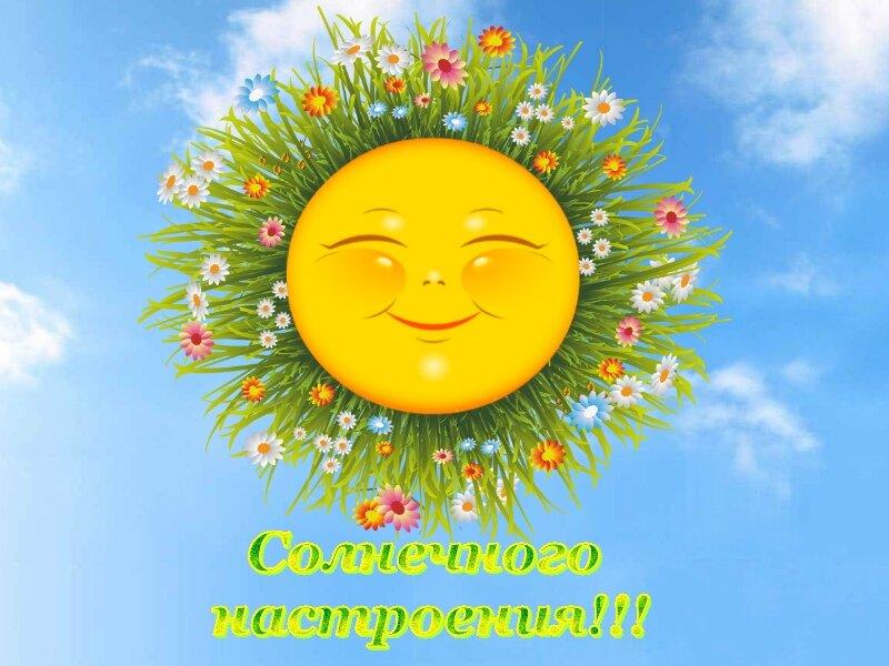 Открытки солнца и добра вид женщины