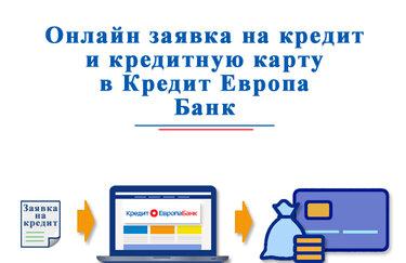 промсвязьбанк кредит наличными заявка где взять срочно деньги в долг без отказа и звонков в новосибирске