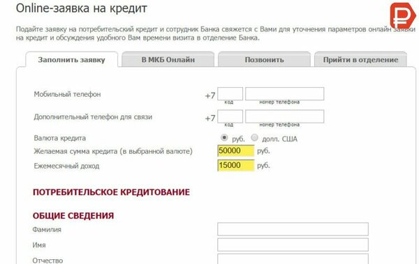 Мкб заявка на кредит