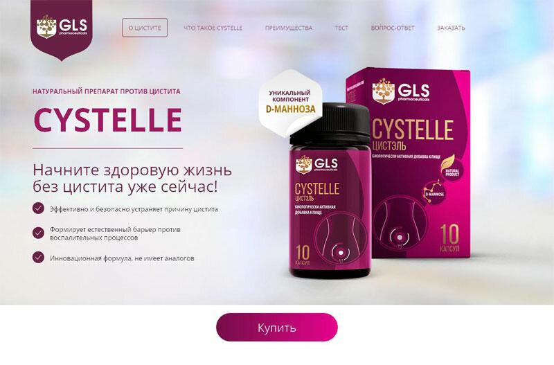 Cystelle от цистита в Клине