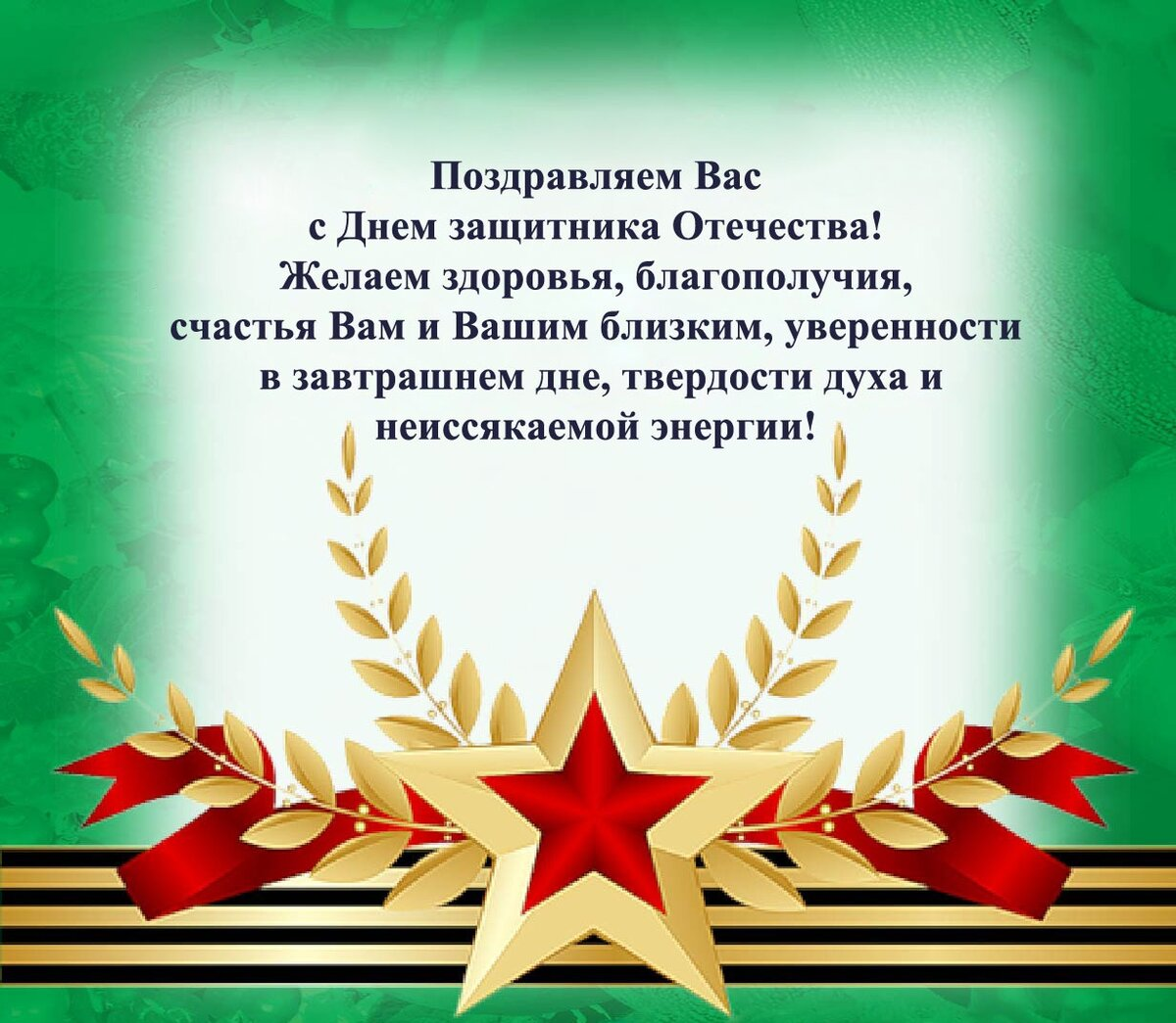 Поздравление с открытки с 23 февраля мужчинам коллегам