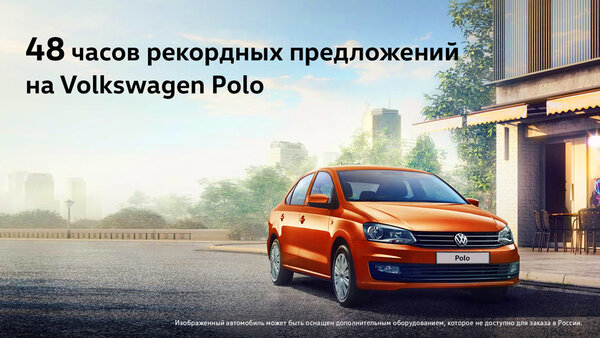 Новое авто по ставке 4% годовых (ГЭСВ - до 7,5%)!