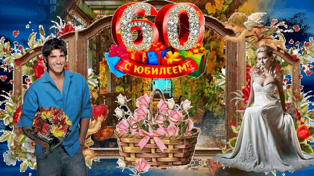 Красивая открытка с юбилеем подруге 60, тебе