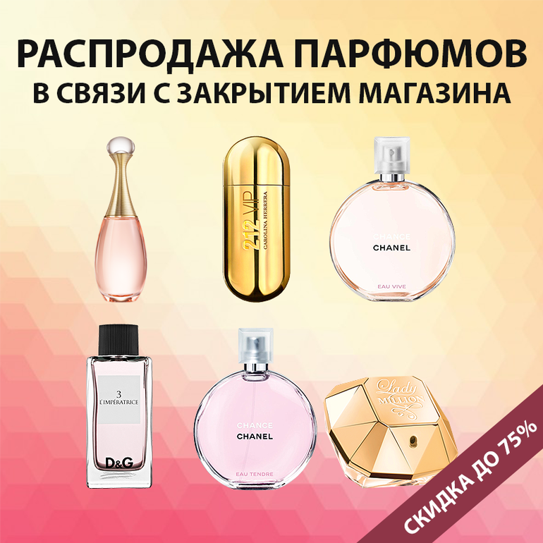 парфюм скидки картинки