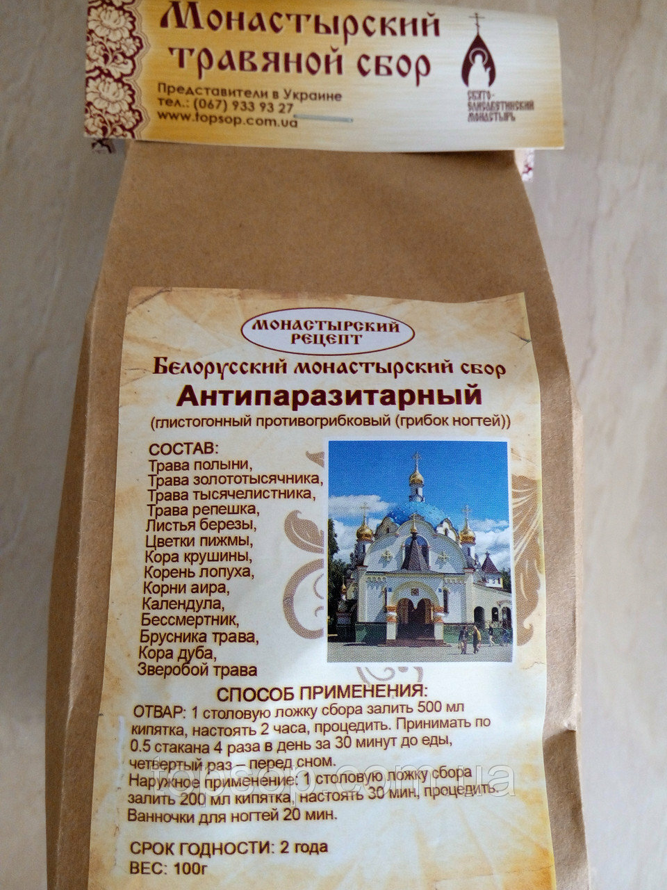 Монастырский антипаразитарный сбор в Киселёвске
