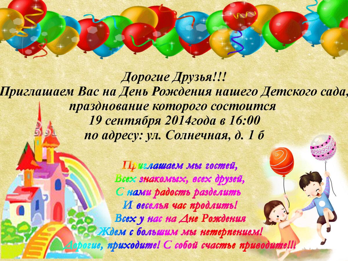 Поздравления детскому саду с юбилеем от школы