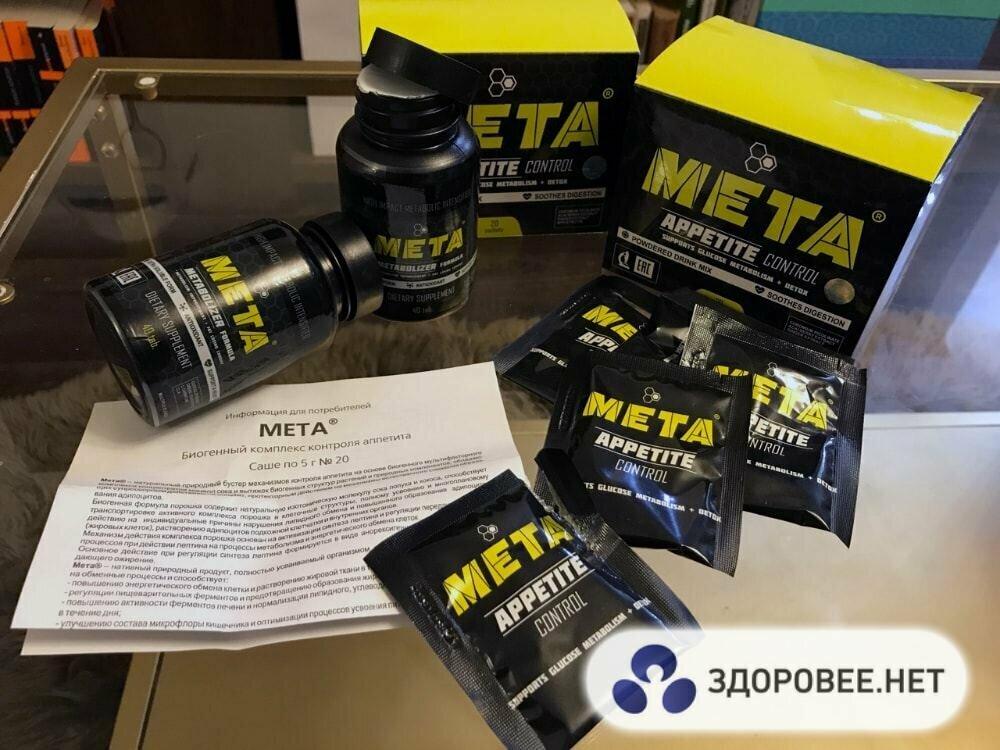 Meta для похудения в Днепропетровске