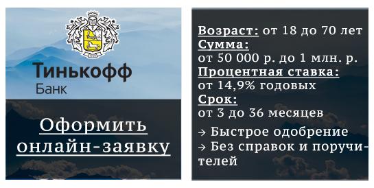 получить кредит наличными в тинькофф банке руководство сбербанка россии официальный сайт фото