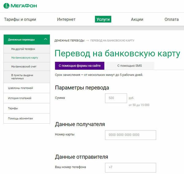 Мегафон как получит кредит взять кредит в наличными в украине
