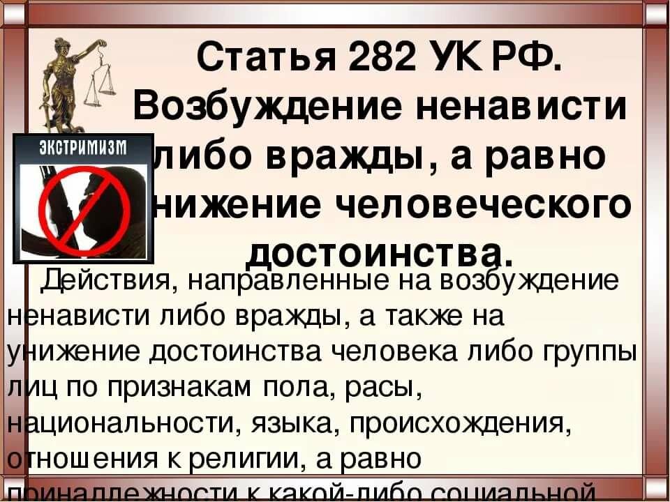 уголовный кодекс рф статья 282