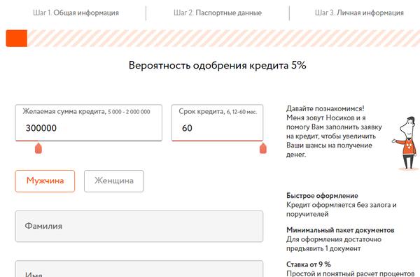 в июле 2020 года планируется взять кредит в банке на сумму 300000 рублей условия